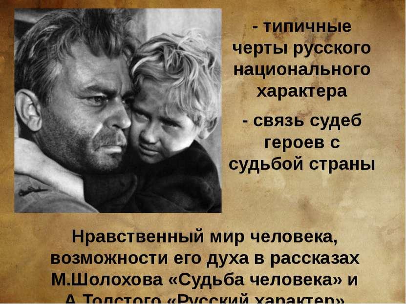 - типичные черты русского национального характера - связь судеб героев с судь...