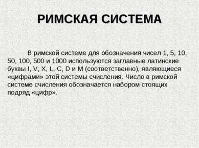 РИМСКАЯ СИСТЕМА В римской системе для обозначения чисел 1, 5, 10, 50, 100, 50...