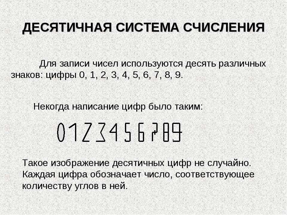 ДЕСЯТИЧНАЯ СИСТЕМА СЧИСЛЕНИЯ Для записи чисел используются десять различных з...