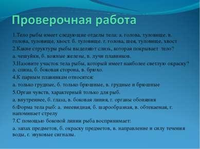 1.Тело рыбы имеет следующие отделы тела: а. голова, туловище. в. голова, туло...