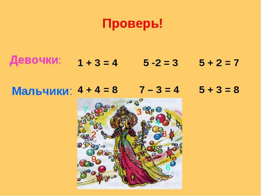 Мальчики: Девочки: 1 + 3 = 4 5 -2 = 3 5 + 2 = 7 4 + 4 = 8 7 – 3 = 4 5 + 3 = 8...