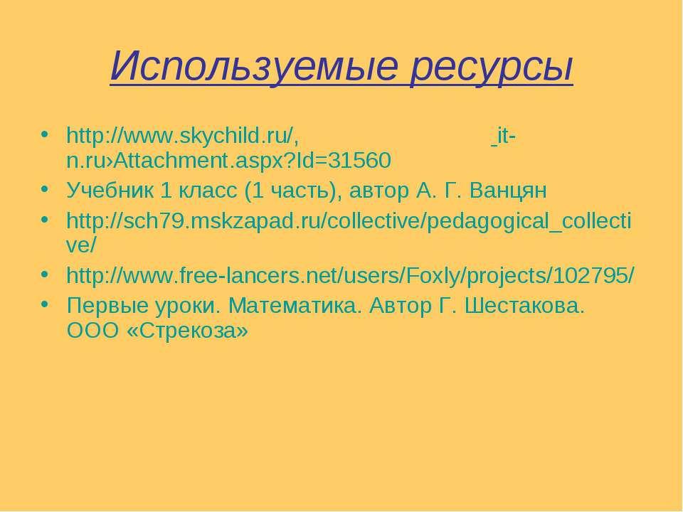 Используемые ресурсы http://www.skychild.ru/, it-n.ru›Attachment.aspx?Id=3156...