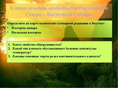 Климатические особенности Восточной и Северо – Восточной Сибири Определить по...