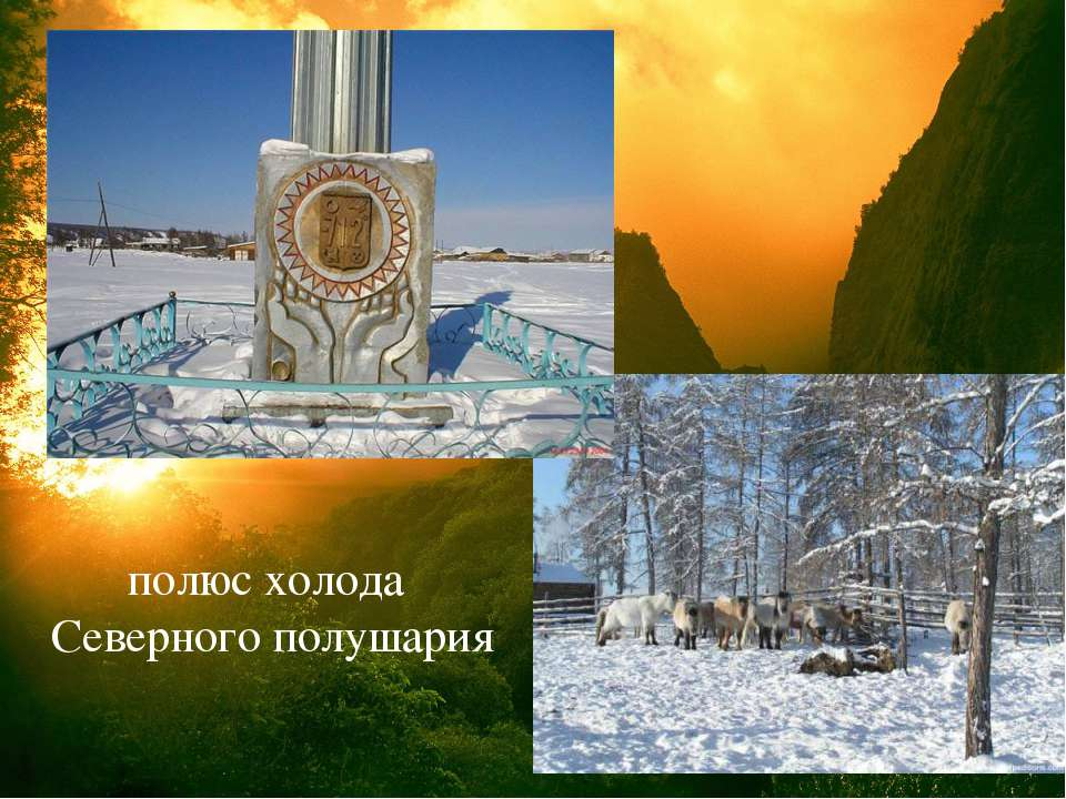 полюс холода Северного полушария