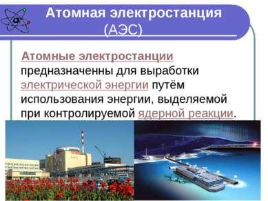 Электрохимические электростанции Электрохимические электростанции (ЭЭС): на г...