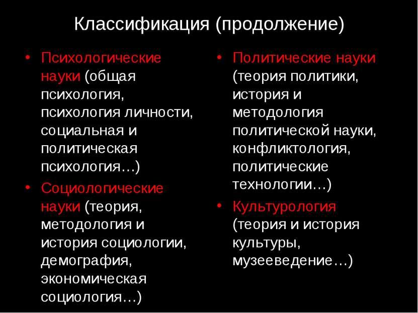 Классификация (продолжение) Психологические науки (общая психология, психолог...