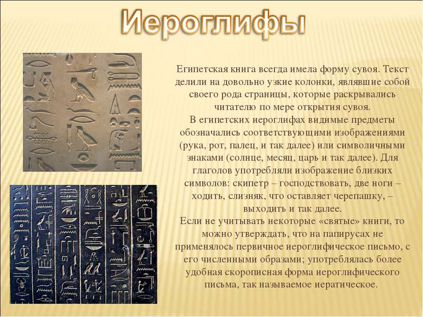 Египетская книга всегда имела форму сувоя. Текст делили на довольно узкие кол...