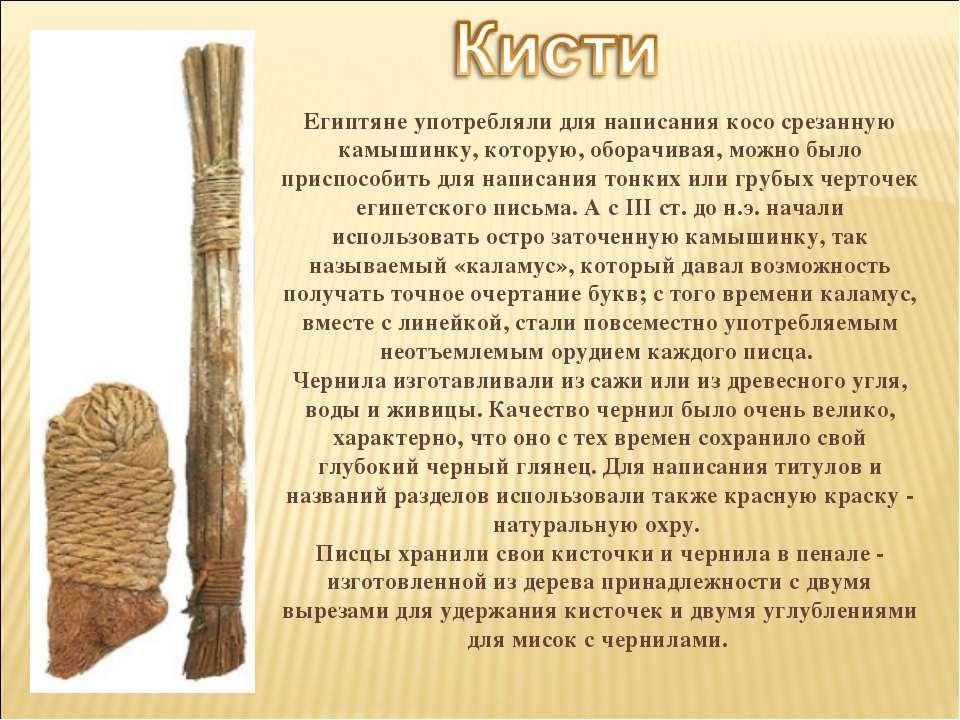 Египтяне употребляли для написания косо срезанную камышинку, которую, оборачи...