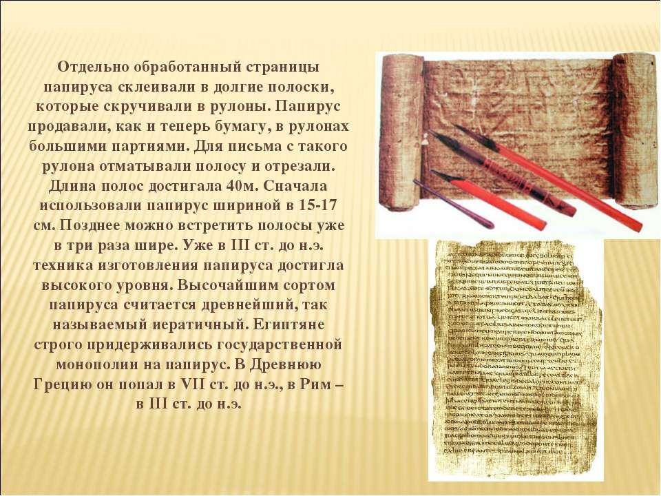 Отдельно обработанный страницы папируса склеивали в долгие полоски, которые с...