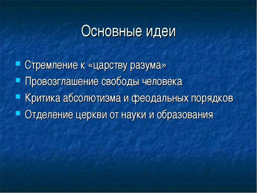 Основные идеи Стремление к «царству разума» Провозглашение свободы человека К...