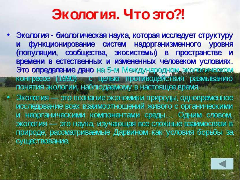 Экология. Что это?! Экология - биологическая наука, которая исследует структу...