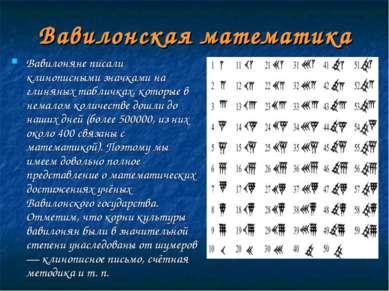 Вавилонская математика Вавилоняне писали клинописными значками на глиняных та...