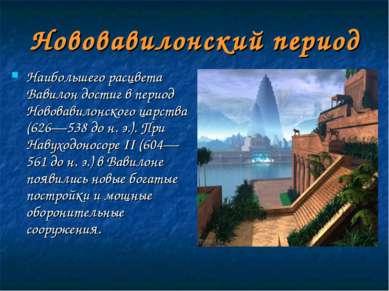 Нововавилонский период Наибольшего расцвета Вавилон достиг в период Нововавил...