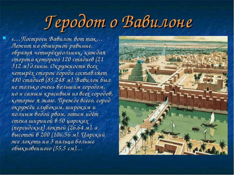 «…Построен Вавилон вот так… Лежит на обширной равнине, образуя четырёхугольни...