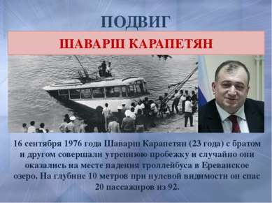 ПОДВИГ 16 сентября 1976 года Шаварш Карапетян (23 года) с братом и другом сов...