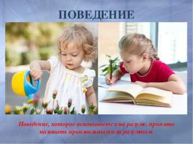ПОВЕДЕНИЕ Поведение, которое основывается на разуме, принято называть произво...