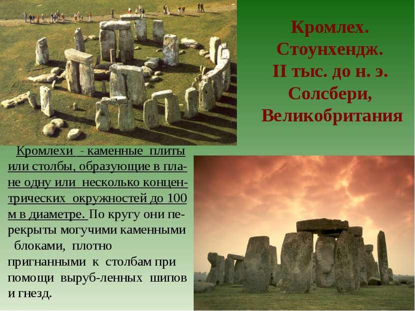 Кромлех. Стоунхендж. II тыс. до н. э. Солсбери, Великобритания Кромлехи - кам...