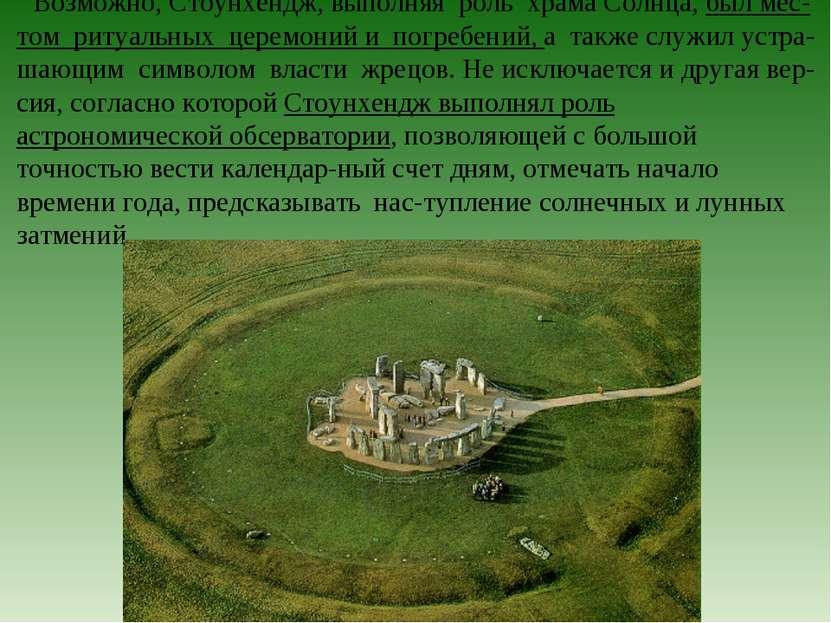Возможно, Стоунхендж, выполняя роль храма Солнца, был мес-том ритуальных цере...