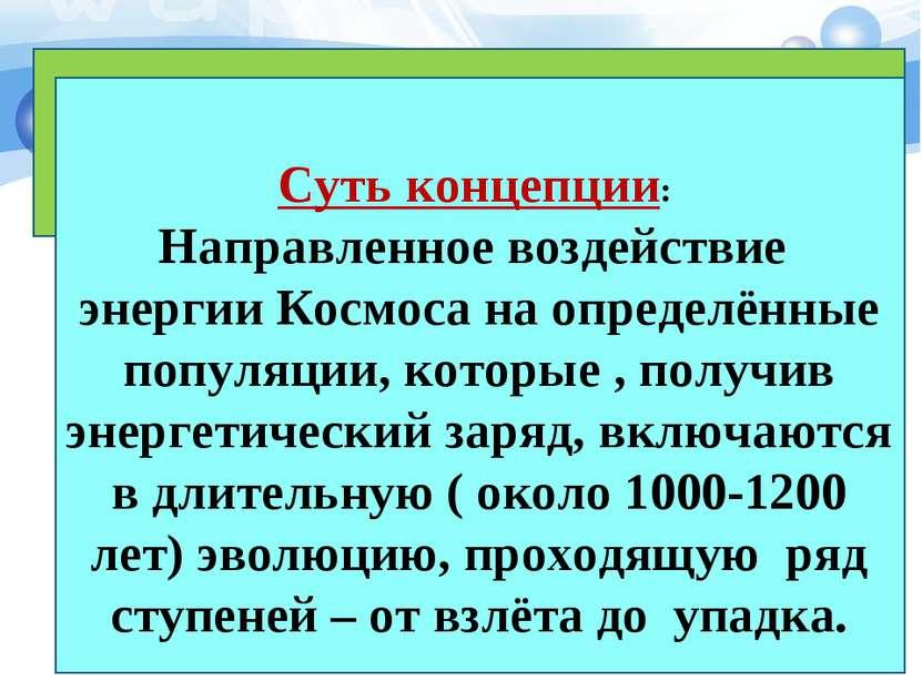 Проблемы происхождения этноса. Л.Н. Гумилёв Концепция пассионарности Суть кон...