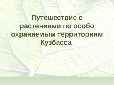 Путешествие с растениями по особо охраняемым территориям Кузбасса