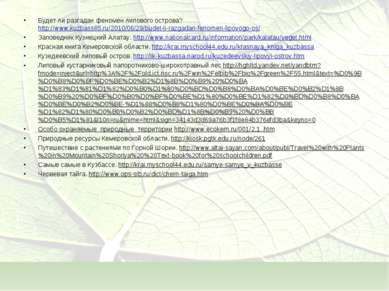 Будет ли разгадан феномен липового острова? http://www.kuzbass85.ru/2010/06/2...