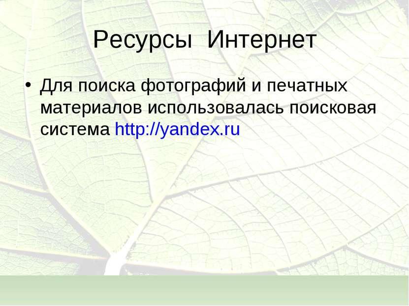 Ресурсы Интернет Для поиска фотографий и печатных материалов использовалась п...