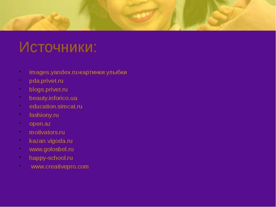 Источники: images.yandex.ru›картинки улыбки pda.privet.ru blogs.privet.ru bea...