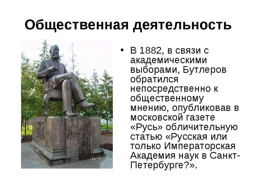 Общественная деятельность В 1882, в связи с академическими выборами, Бутлеров...