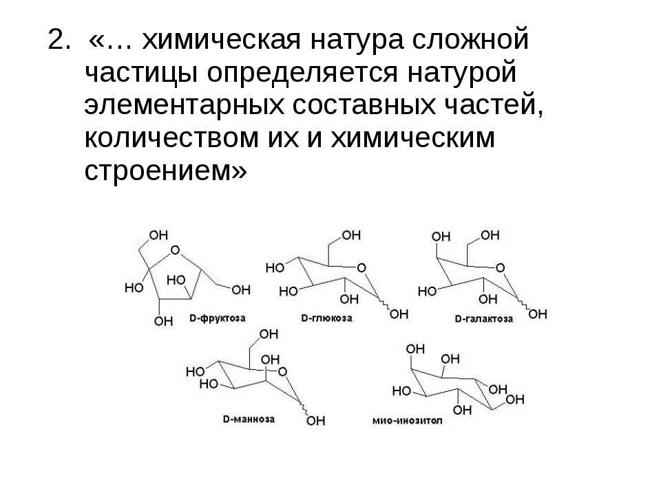 2. «… химическая натура сложной частицы определяется натурой элементарных сос...