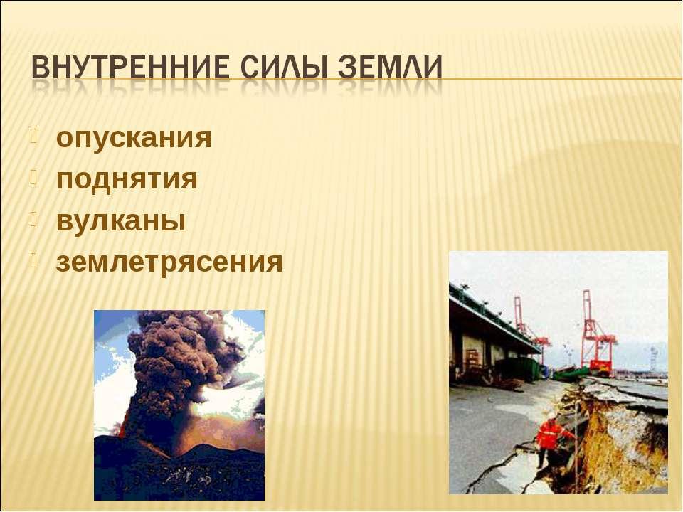 опускания поднятия вулканы землетрясения