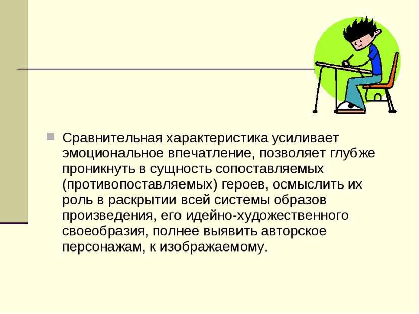 Сравнительная характеристика усиливает эмоциональное впечатление, позволяет г...