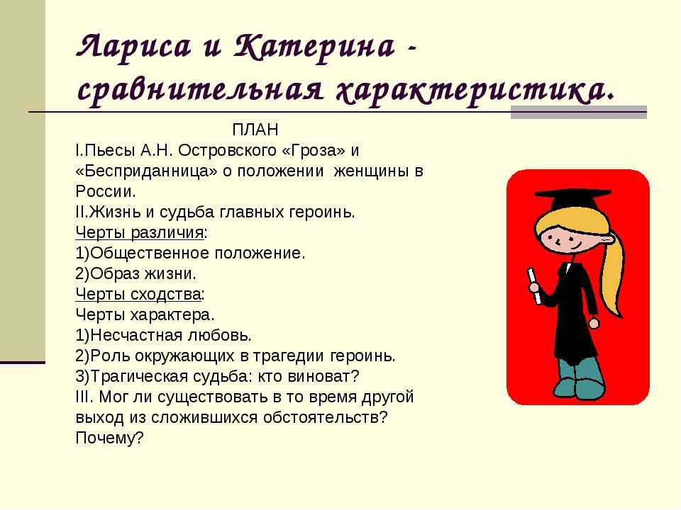 Лариса и Катерина - сравнительная характеристика. ПЛАН I.Пьесы А.Н. Островско...