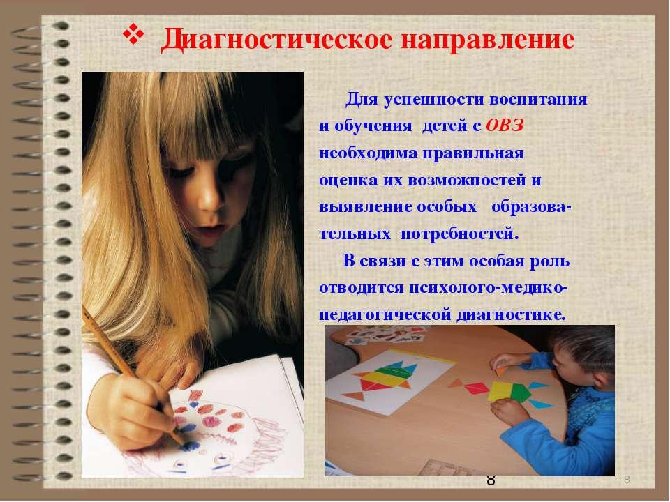 * Диагностическое направление Для успешности воспитания и обучения детей с ОВ...