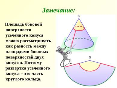 Площадь боковой поверхности усеченного конуса можно рассматривать как разност...