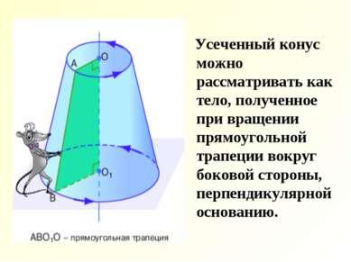 Усеченный конус можно рассматривать как тело, полученное при вращении прямоуг...