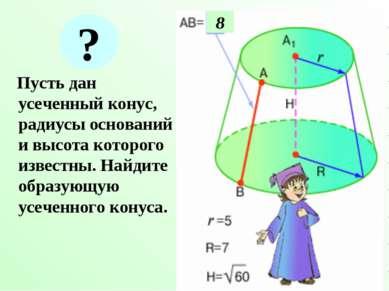 Пусть дан усеченный конус, радиусы оснований и высота которого известны. Найд...