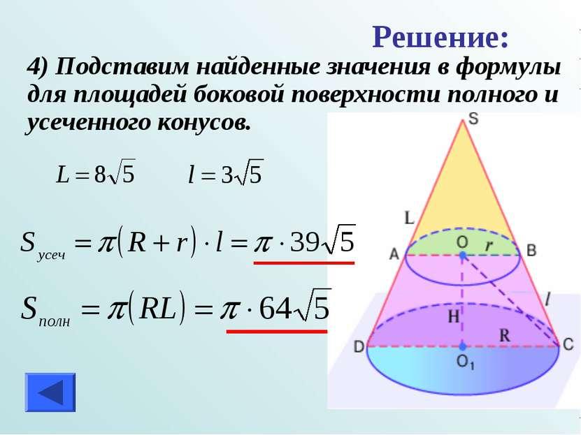 4) Подставим найденные значения в формулы для площадей боковой поверхности по...