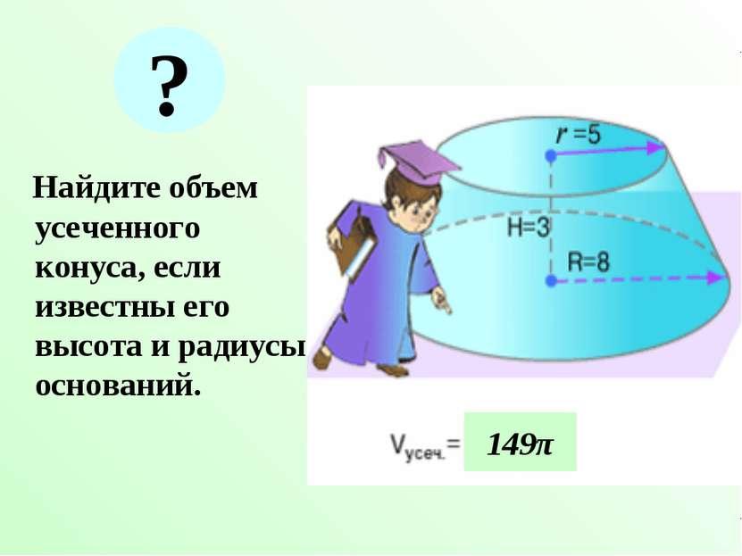 Найдите объем усеченного конуса, если известны его высота и радиусы оснований...