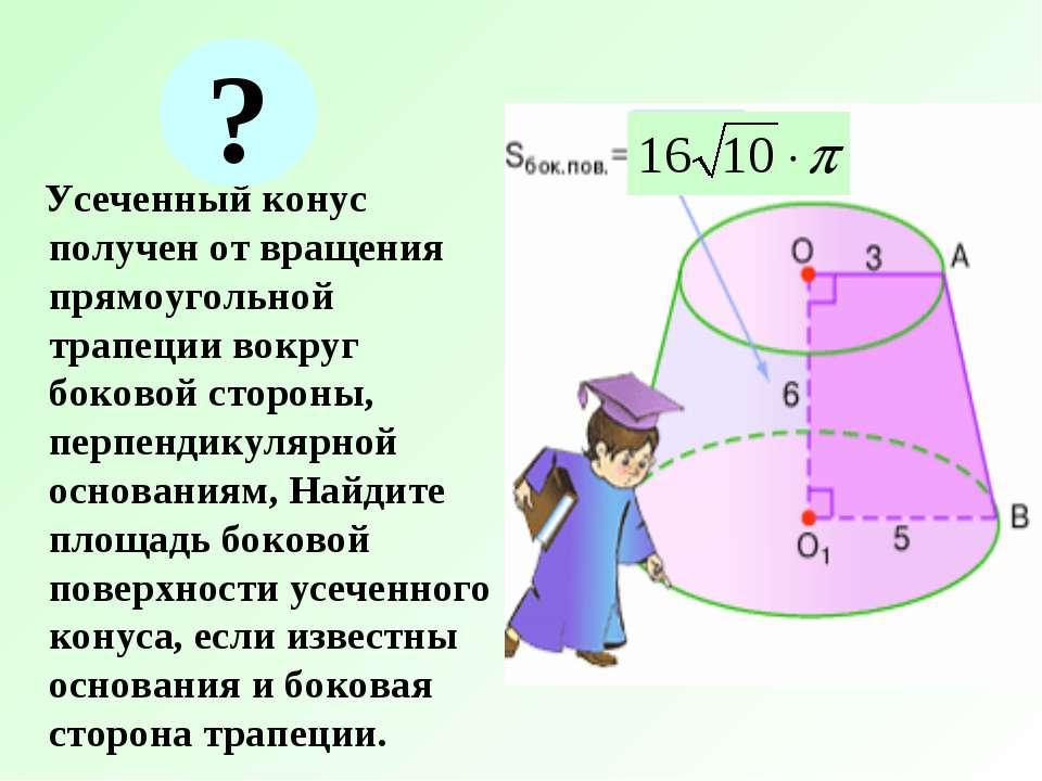 Усеченный конус получен от вращения прямоугольной трапеции вокруг боковой сто...