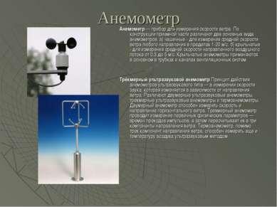 Анемометр Анемометр— прибор для измерения скорости ветра. По конструкции при...