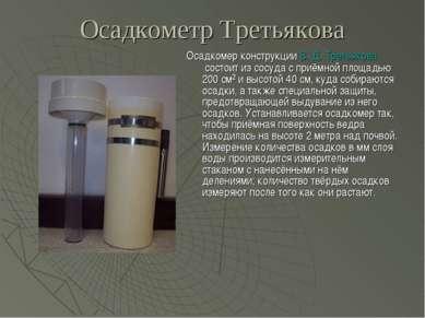 Осадкометр Третьякова Осадкомер конструкцииВ. Д. Третьяковасостоит из сосуд...