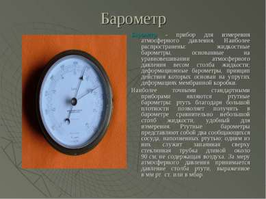 Барометр Барометр - прибор для измерения атмосферного давления. Наиболее расп...