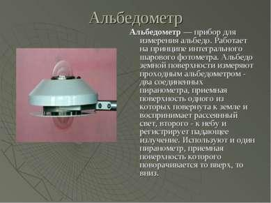 Альбедометр Альбедометр— прибор для измерения альбедо. Работает на принципе ...