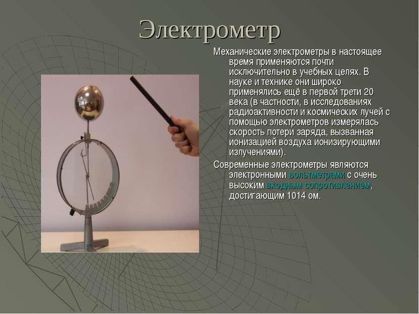 Электрометр Механические электрометры в настоящее время применяются почти иск...