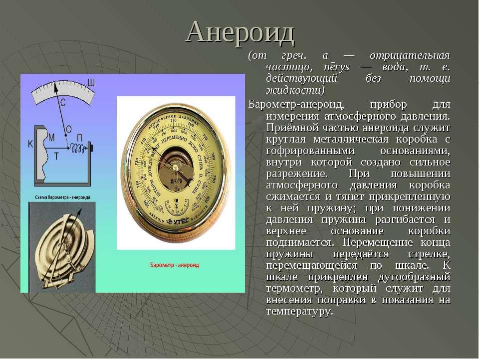 Анероид (от греч. а — отрицательная частица, nērys — вода, т. е. действующий ...