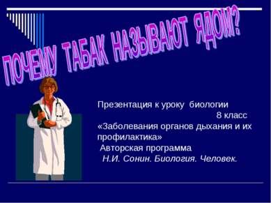 Презентация к уроку биологии 8 класс «Заболевания органов дыхания и их профил...