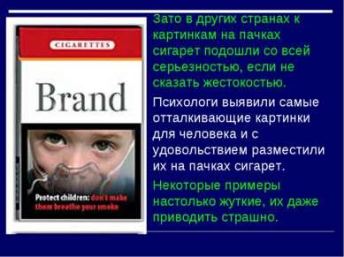Зато в других странах к картинкам на пачках сигарет подошли со всей серьезнос...