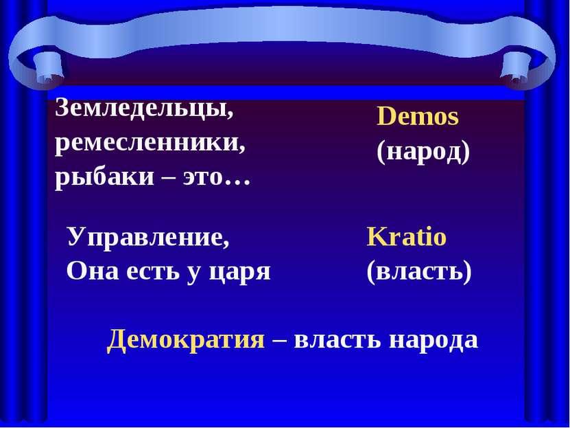 Земледельцы, ремесленники, рыбаки – это… Demos (народ) Управление, Она есть у...