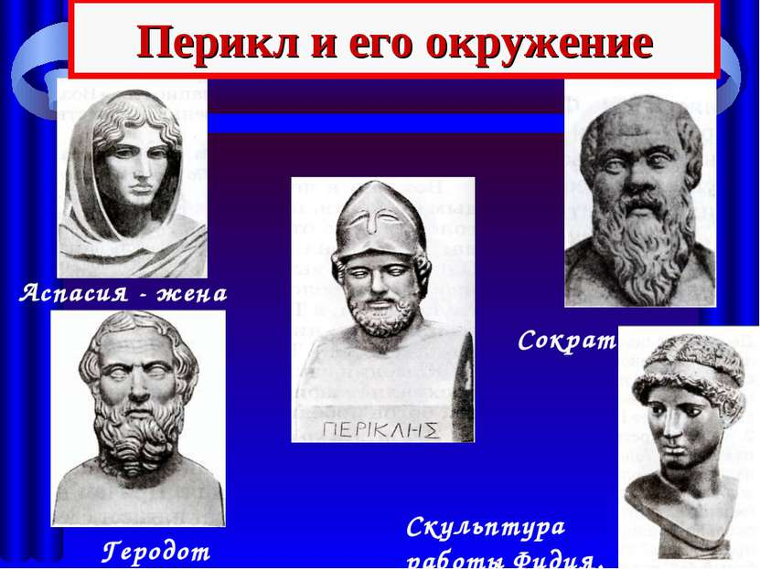Аспасия - жена Геродот Сократ Скульптура работы Фидия. Перикл и его окружение