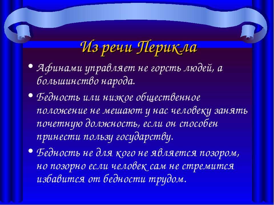 Из речи Перикла Афинами управляет не горсть людей, а большинство народа. Бедн...